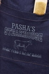 Фартук с Вашим текстом Steakhouse