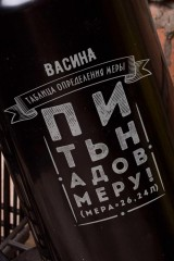 Фляжка для напитков с Вашим текстом Мерная таблица