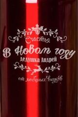 Фляжка для напитков новогодняя с Вашим текстом Счастья в новом году