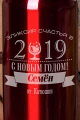Фляжка для напитков с Вашим текстом Эликсир счастья