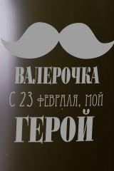 Фляжка для напитков с Вашим текстом Моему герою