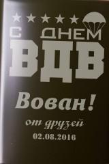 Фляжка для напитков с Вашим текстом С днем ВДВ