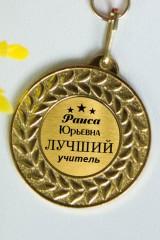 Медаль с именной гравировкой Лучшей