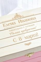 Шкатулка с именной гравировкой Самая-Самая