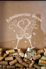 Рамка копилка для пробок с именной гравировкой Романтические вечера