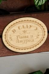 Деревянная бирка с Вашим текстом В саду