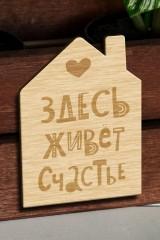 Деревянная бирка Домик