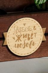 Деревянная бирка Здесь живет любовь