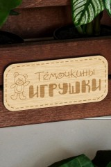 Деревянная бирка с Вашим текстом Игрушки