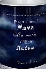 Кружка с вашим текстом Маме