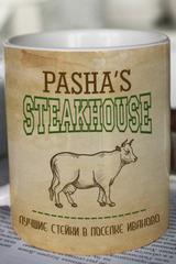 Кружка с вашим текстом SteakHouse
