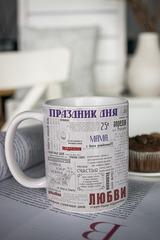 Кружка с вашим текстом Поздравления в газете