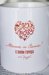 Кружка с вашим текстом Я люблю Москву