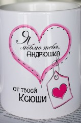 Кружка с вашим текстом Валентинка для тебя
