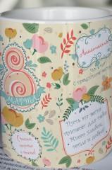 Кружка с вашим текстом С праздником весны!