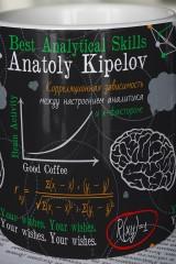 Кружка с вашим текстом Подарок Аналитику