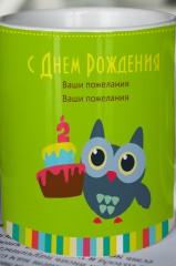 Кружка с вашим текстом Веселый День Рождения