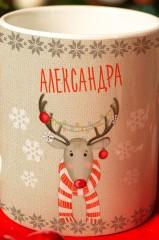 Кружка с вашим текстом Рождественский олень