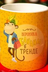 Кружка с вашим текстом Найди свою обезьянку