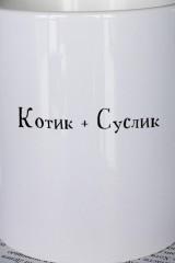 Кружка с вашим текстом Любовь