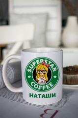 Кружка с вашим текстом Супер кофе