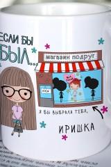 Кружка с вашим текстом Магазин подруг