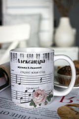Кружка с вашим текстом «Музыка»