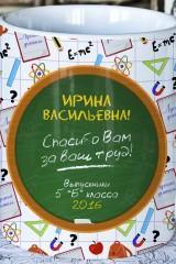 Кружка с вашим текстом Подарок учителю