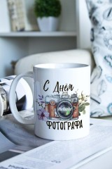 Кружка с вашим текстом Подарок фотографу