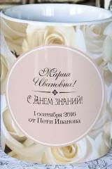 Кружка с вашим текстом Flowers