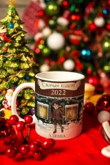 Кружка новогодняя с вашим текстом Рождество