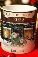 Кружка с вашим текстом Рождество