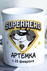 Кружка с вашим текстом Супергерой