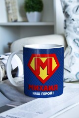 Кружка с вашим текстом «Супермен»