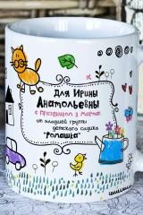 Кружка с вашим текстом Детская коллекция