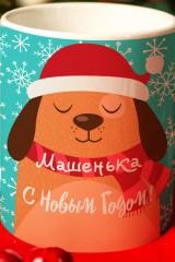 Кружка новогодняя с вашим текстом Пёсик