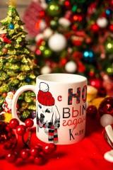 Кружка новогодняя с вашим текстом Подарок в год собаки