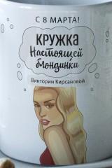 Кружка с вашим текстом Блондинка