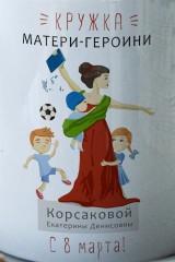 Кружка с вашим текстом Мать-героиня