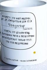 Кружка с вашим текстом Звездный друг