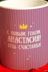 Кружка с вашим текстом Принцесса мышка