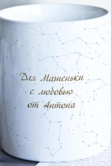 Кружка с вашим текстом Знаки зодиака (блондинка)
