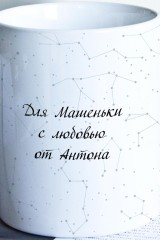 Кружка с вашим текстом Знаки зодиака (брюнетка)