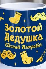 Кружка с вашим текстом Золотая дедушка