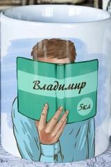 Кружка с Вашим текстом Для ученика
