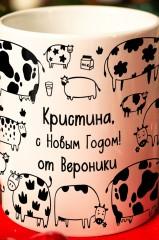 Кружка с Вашим текстом Коровы