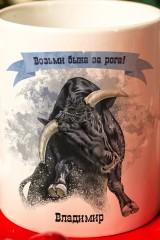 Кружка с Вашим текстом Возьми быка за рога