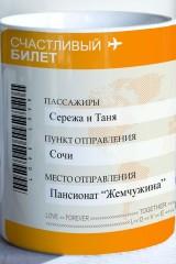 Кружка с вашим текстом Счастливый билет