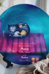 Тарелка декоративная с вашим текстом Маме