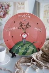 Тарелка декоративная с вашим текстом «Волшебные звери»